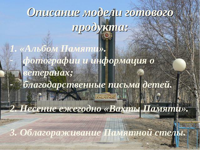 Описание модели готового продукта: 1. «Альбом Памяти». фотографии и информаци...