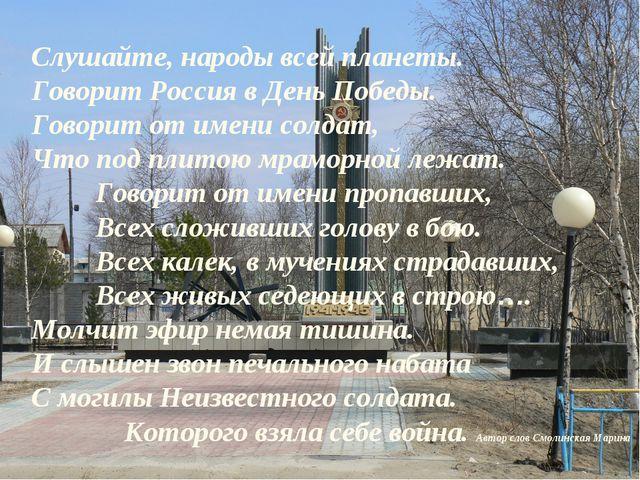 Слушайте, народы всей планеты. Говорит Россия в День Победы. Говорит от имен...