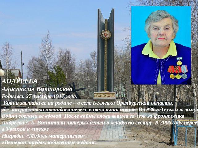 АНДРЕЕВА Анастасия Викторовна Родилась 27 декабря 1917 года. Война застала е...