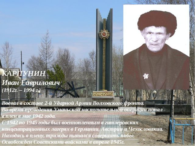КАРПУНИН Иван Гаврилович (1912г. – 1994 г.) Воевал в составе 2-й Ударной Арм...