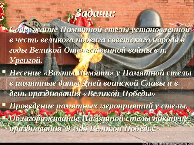 Содержание Памятной стелы установленной в честь великого подвига советского н...