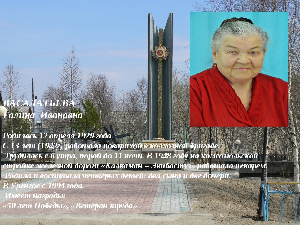 ВАСАЛАТЬЕВА Галина Ивановна Родилась 12 апреля 1929 года. С 13 лет (1942г) р...