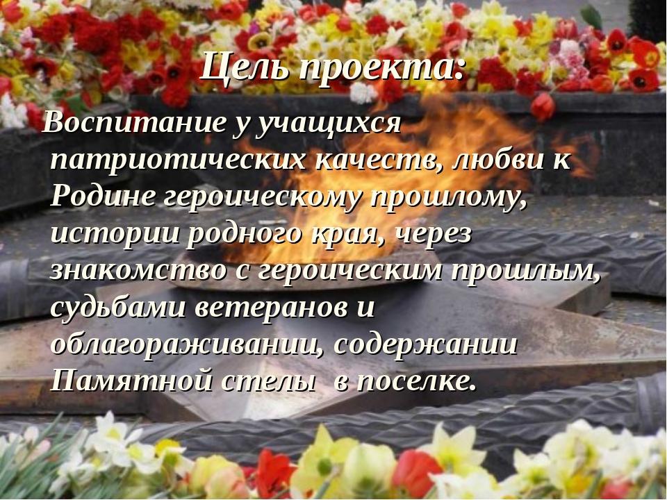Воспитание у учащихся патриотических качеств, любви к Родине героическому пр...
