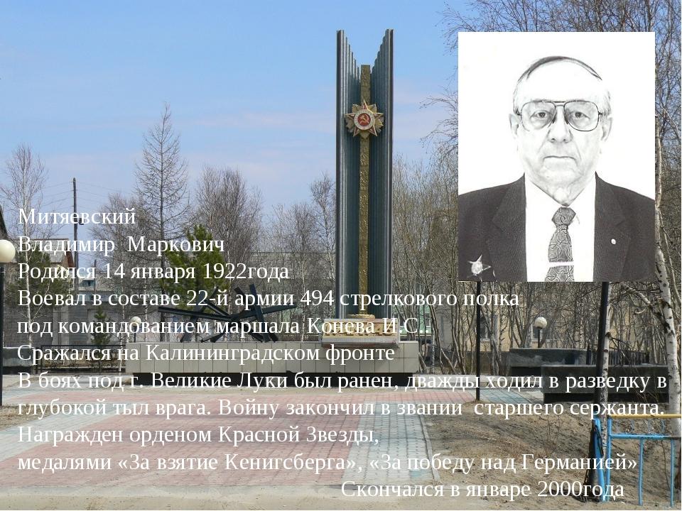 Митяевский Владимир Маркович Родился 14 января 1922года Воевал в составе 22-...