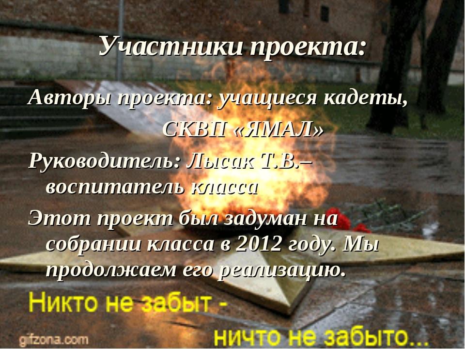 Авторы проекта: учащиеся кадеты, СКВП «ЯМАЛ» Руководитель: Лысак Т.В.– воспит...