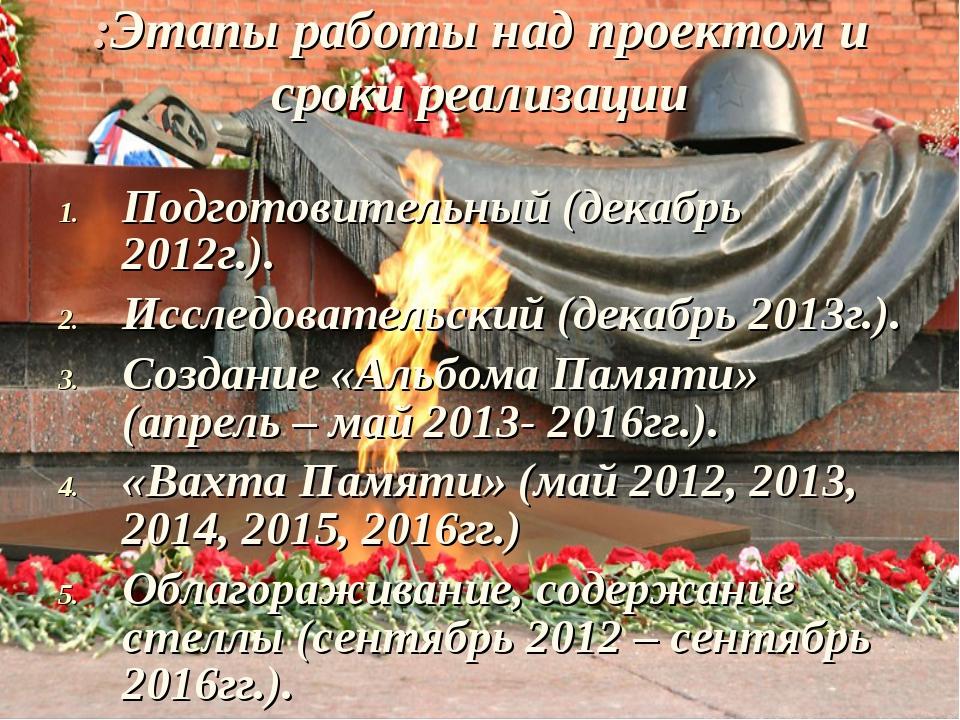 Подготовительный (декабрь 2012г.). Исследовательский (декабрь 2013г.). Созда...