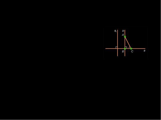Теорема. Из любой точки, не лежащей на данной прямой, можно опустить на эту п...