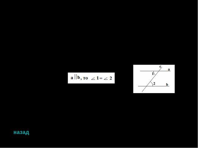 Свойства параллельных прямых Теорема 1. Две прямые параллельные третьей, пара...