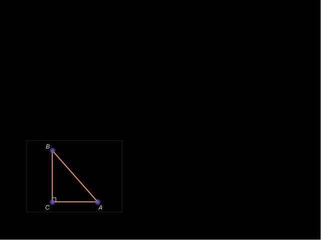 Прямоугольный треугольник  Определение. Треугольник называется прямоугольным...