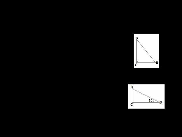 Свойства прямоугольных треугольников Сумма двух острых углов прямоугольного т...