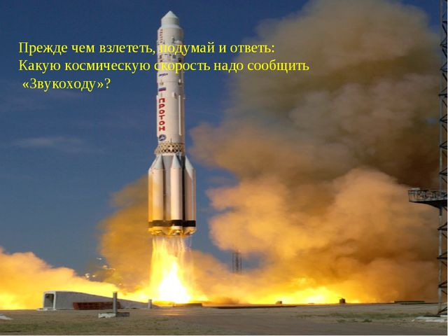 Прежде чем взлететь, подумай и ответь: Какую космическую скорость надо сообщи...