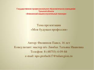 Государственное профессиональное образовательное учреждение Тульской области