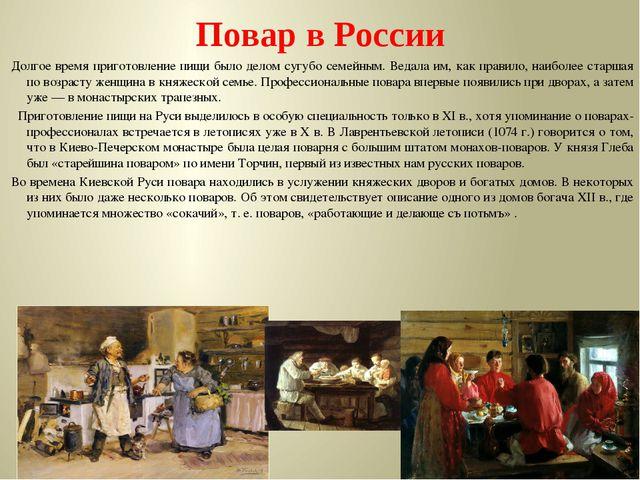 Повар в России Долгое время приготовление пищи было делом сугубо семейным. Ве...
