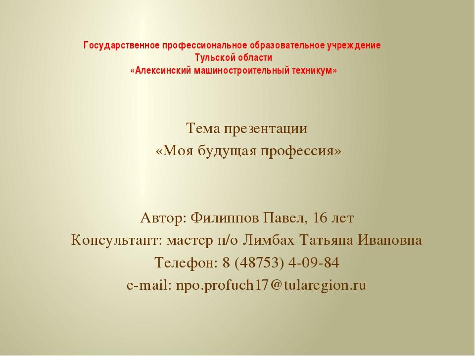 Государственное профессиональное образовательное учреждение Тульской области...