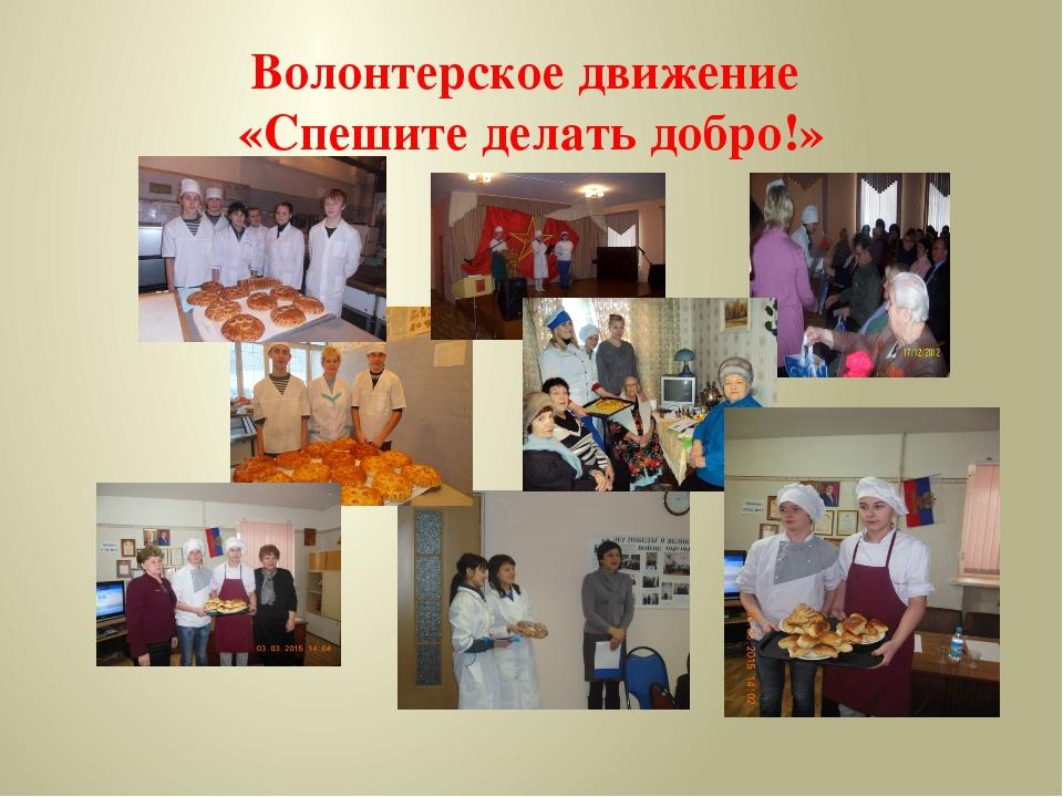 Волонтерское движение «Спешите делать добро!»