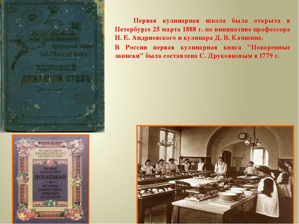 Первая кулинарная школа была открыта в Петербурге 25 марта 1888 г. по инициа...