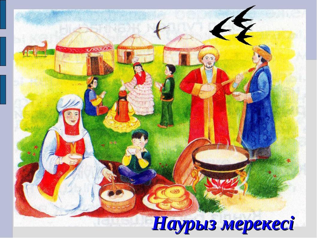 Картинки наурыз мейрамы для детей, поздравления днем рождения