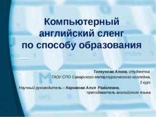 Компьютерный английский сленг по способу образования Толкунова Алина, студент