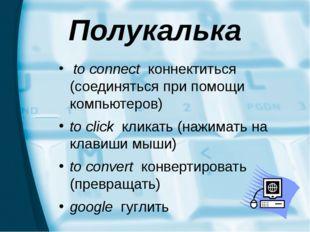 Полукалька to connect коннектиться (соединяться при помощи компьютеров) to cl