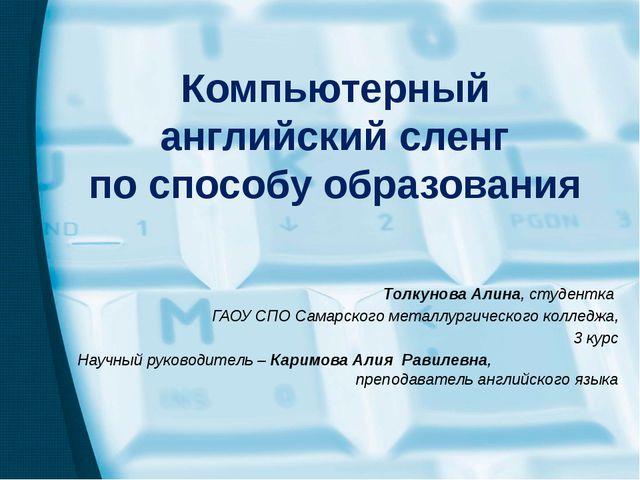 Компьютерный английский сленг по способу образования Толкунова Алина, студент...