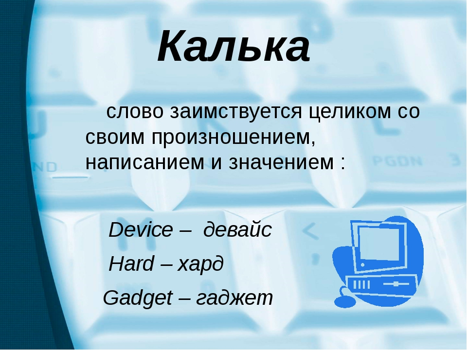 Калька слово заимствуется целиком со своим произношением, написанием и значен...