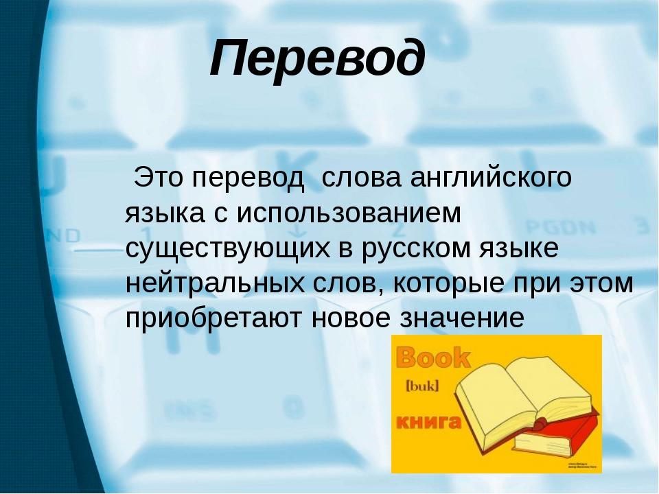 Перевод Это перевод слова английского языка с использованием существующих в р...