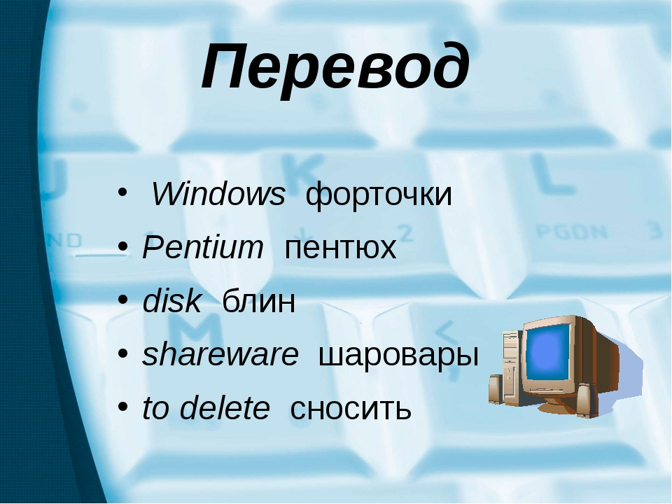 Перевод Windows форточки Pentium пентюх disk блин shareware шаровары to delet...