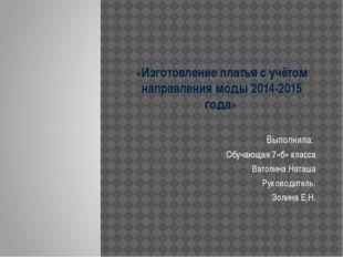 «Изготовление платья с учётом направления моды 2014-2015 года» Выполнила: Обу