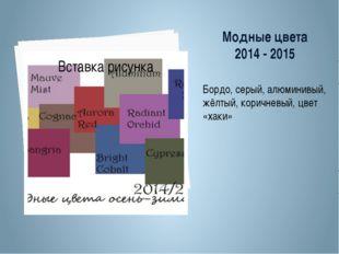 Модные цвета 2014 - 2015 Бордо, серый, алюминивый, жёлтый, коричневый, цвет «
