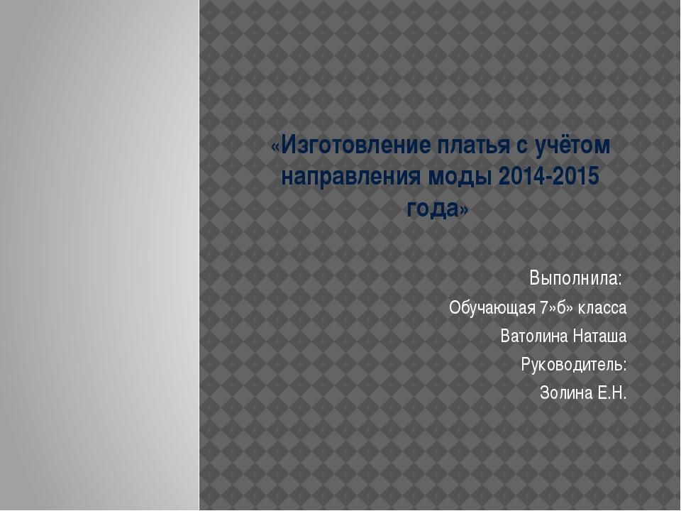 «Изготовление платья с учётом направления моды 2014-2015 года» Выполнила: Обу...