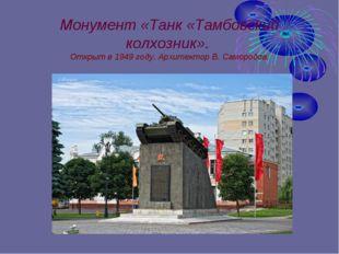 Монумент «Танк «Тамбовский колхозник». Открыт в 1949 году. Архитектор В. Само