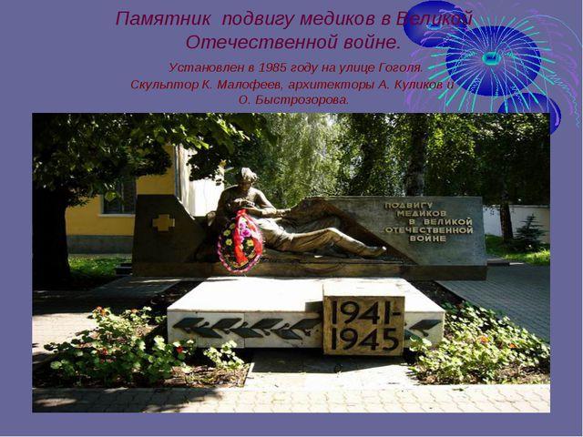 Памятник подвигу медиков в Великой Отечественной войне. Установлен в 1985 год...