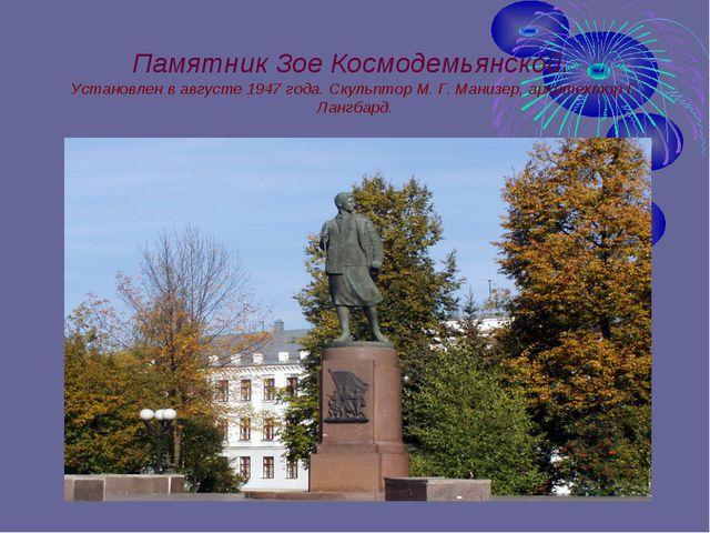 Памятник Зое Космодемьянской. Установлен в августе 1947 года. Скульптор М. Г....