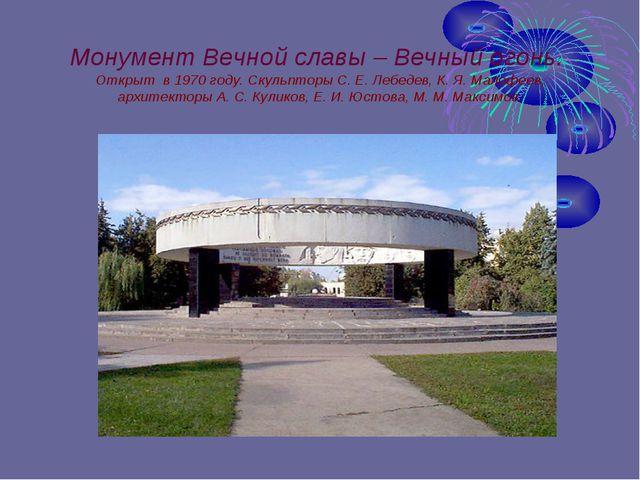 Монумент Вечной славы – Вечный огонь. Открыт в 1970 году. Скульпторы С. Е. Ле...