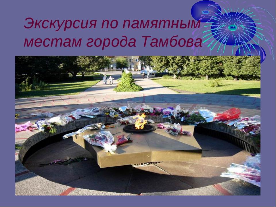 Экскурсия по памятным местам города Тамбова