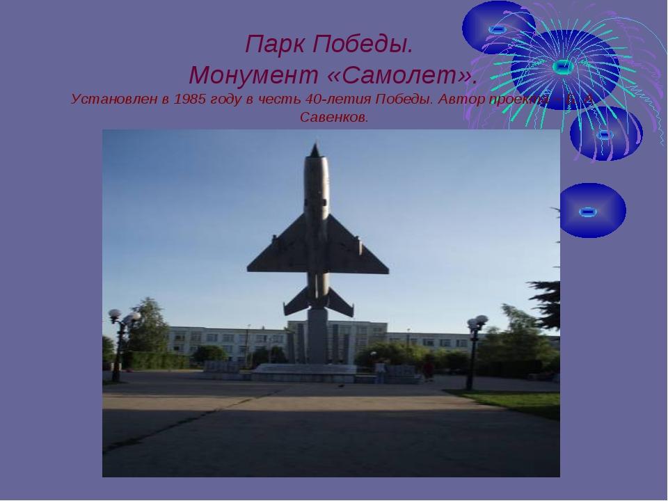 Парк Победы. Монумент «Самолет». Установлен в 1985 году в честь 40-летия Побе...