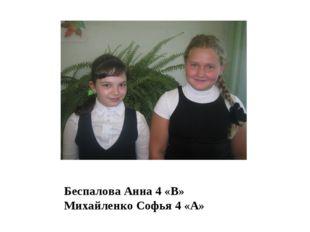 Беспалова Анна 4 «В» Михайленко Софья 4 «А»