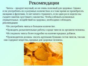 Рекомендации Чипсы – продукт вкусный, но не очень полезный для здоровья. Одна