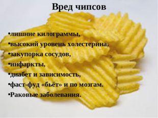 Вред чипсов лишние килограммы, высокий уровень холестерина, закупорка сосудов