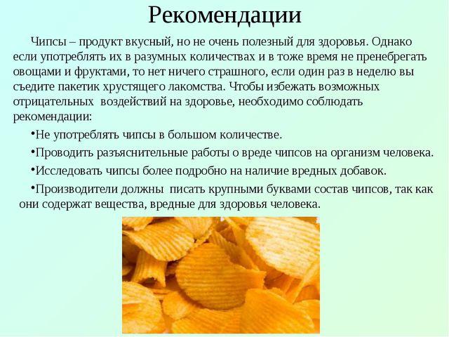 Рекомендации Чипсы – продукт вкусный, но не очень полезный для здоровья. Одна...