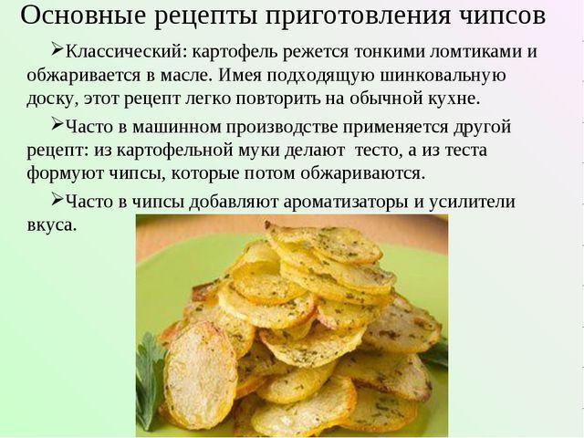 Основные рецепты приготовления чипсов Классический: картофель режется тонкими...