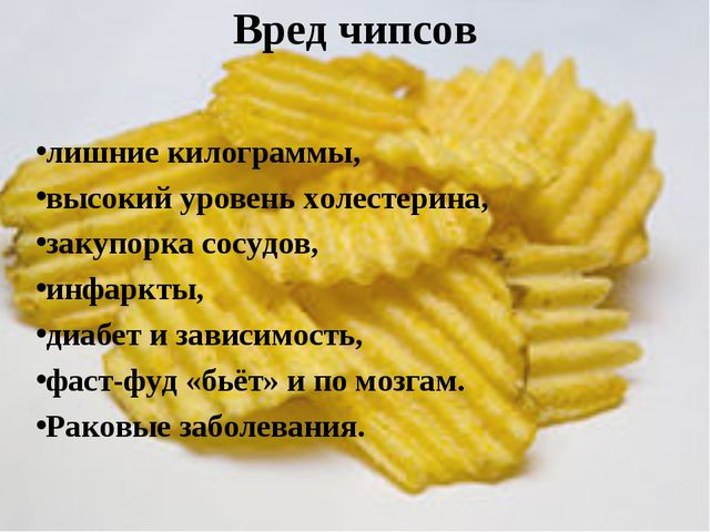 Вред чипсов лишние килограммы, высокий уровень холестерина, закупорка сосудов...