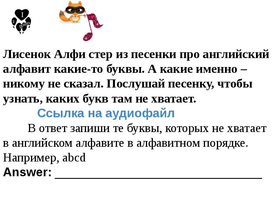 Лисенок Алфи стер из песенки про английский алфавит какие-то буквы. А какие...