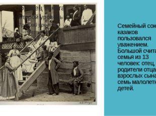 Семейный союз у казаков пользовался уважением. Большой считалась семья из 13