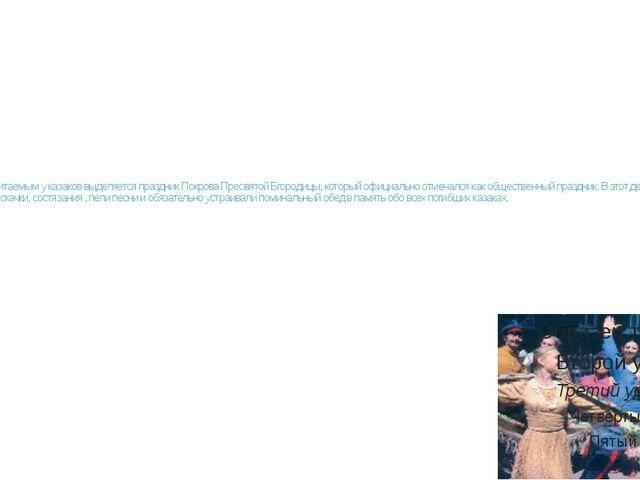 Самым почитаемым у казаков выделяется праздник Покрова Пресвятой Бгородицы, к...