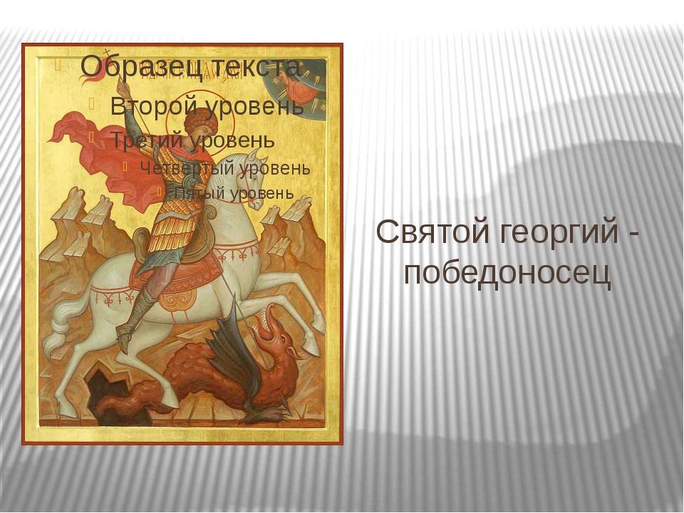 Святой георгий - победоносец