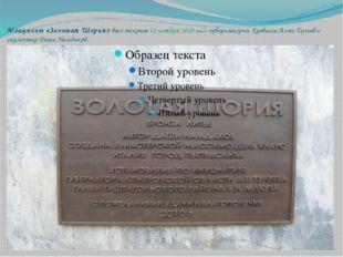 Монумент «Золотая Шория»был открыт 11 ноября 2010 года губернатором Кузбасса