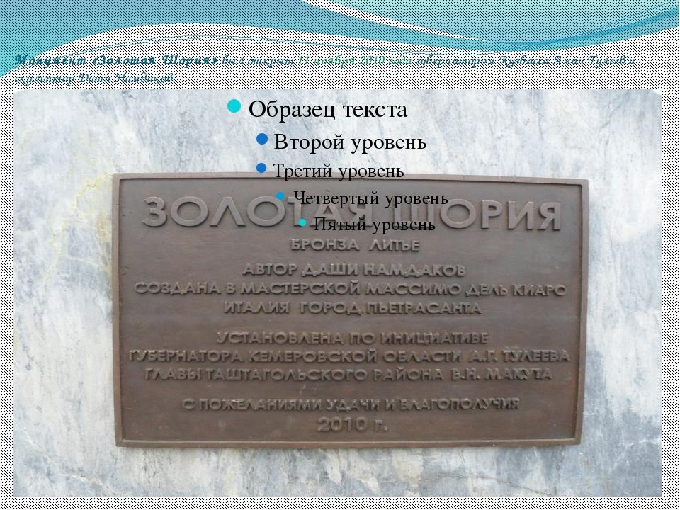 Монумент «Золотая Шория»был открыт 11 ноября 2010 года губернатором Кузбасса...