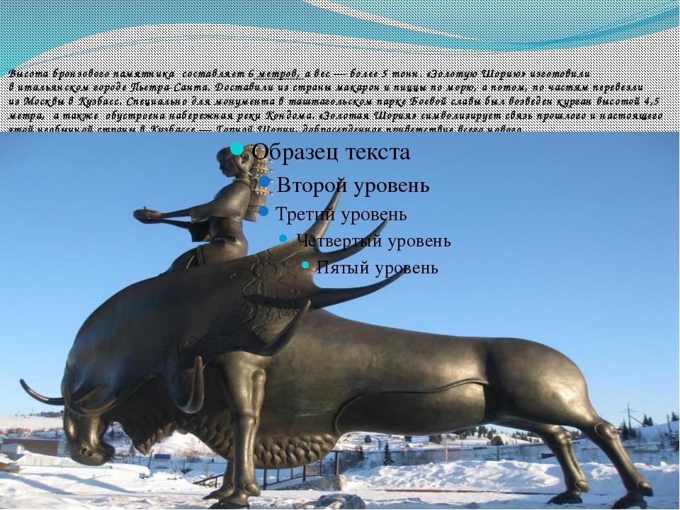 Высота бронзового памятника составляет 6метров, а вес— более 5тонн. «Золо...