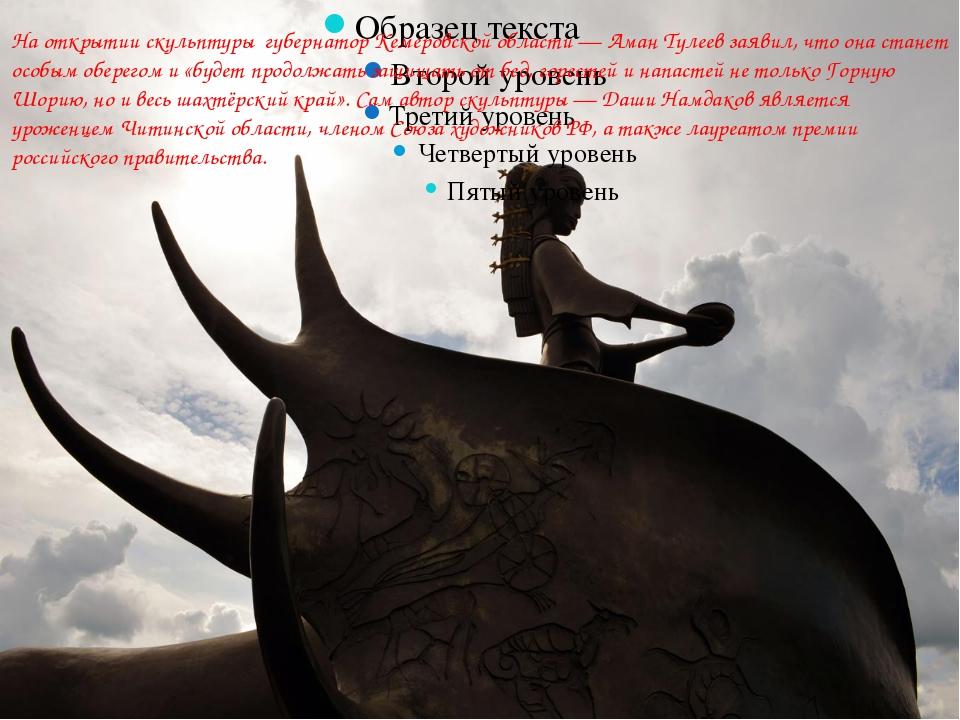 Наоткрытии скульптуры губернатор Кемеровской области — Аман Тулеевзаявил,...